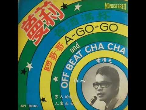 1966年 黄清元 - 「蔓莉 A Go-Go And Off Beat Cha Cha」专辑 (4首)