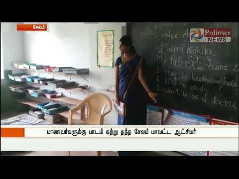 Salem Collector Rohini Teaches Lesson to Govt School Students   Teachers Strike