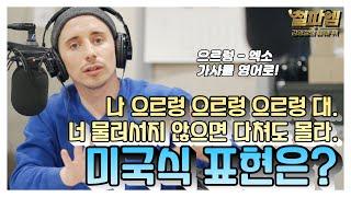 엑소(EXO) - 으르렁 가사를 진짜 미국식 영어로! / 타일러 진짜 미국식 영어