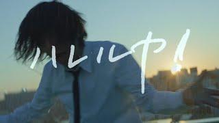 宮本浩次-ハレルヤ