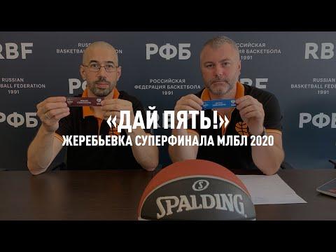 Жеребьевка Суперфинала МЛБЛ