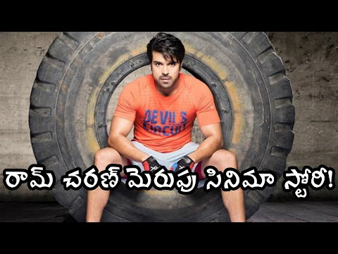 Ram Charan Merupu Movie Story   Filmibeat Telugu