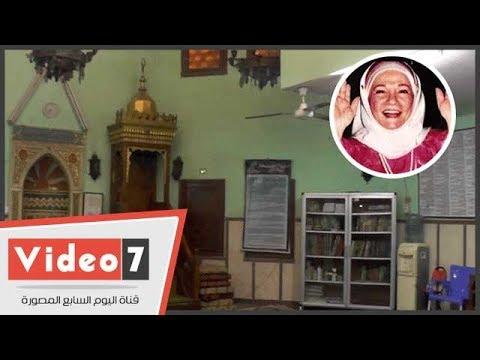 شاهد.. المسجد والمؤسسة الخيرية لمعبودة الجماهير ..شادية  - 10:21-2017 / 12 / 3