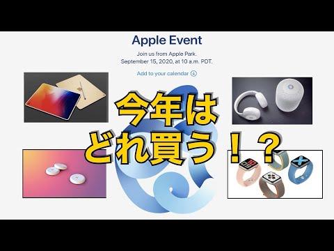 いよいよ日程が決定したappleのスペシャルイベント!!発表が予想されるものと僕が今年買うものをお話ししますっ!