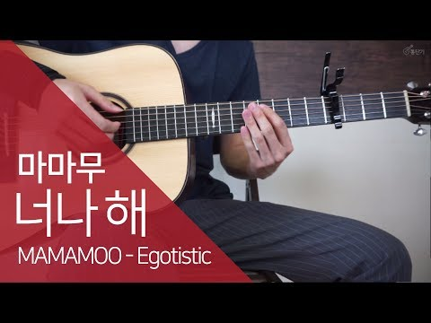마마무 MAMAMOO - 너나 해 (Egotistic) guitar chords and lesson (easier chords)