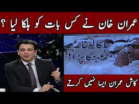 Imran Khan Political Career Over? @ Q with Ahmad Qureshi | Neo News