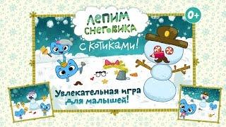 Котики, вперед! Лепим снеговика на iOS