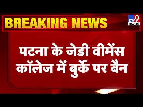 Bihar : Patna के JD विमेंस कॉलेज में बुर्के पर बैन, नियम तोड़ने पर लगेगा जुर्माना