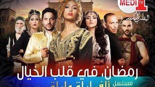 "Teaser #2 ""1001 Nuits"" SAISON 2.0 / السلسلة المغربية ألف ليلة وليلة By Anouar Moatassim"