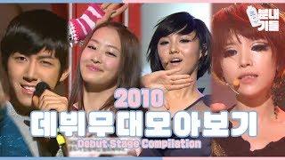 [분내기들] 2010년 ★데뷔무대 모아보기★ | 2010 K-POP Debut Stage Compilation