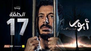مسلسل أيوب  - الحلقة السابعة عشر - بطولة مصطفى شعبان   Ayoub Series - Episode 17