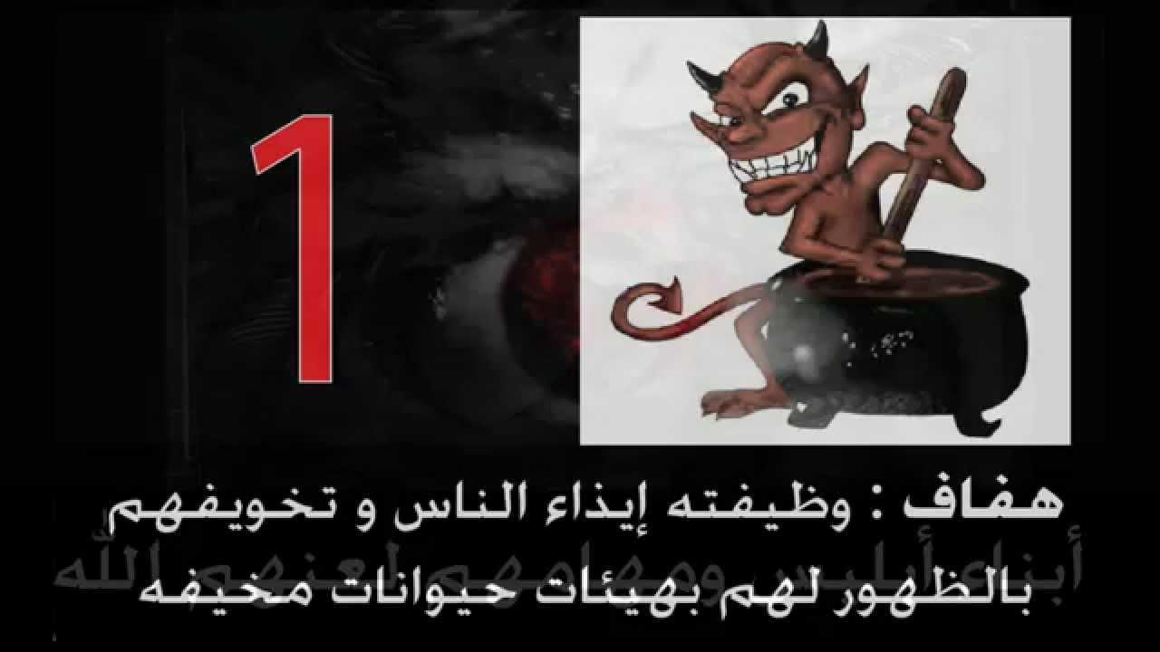 شاهد أسماء أبناء إبليس و مهامهم Youtube