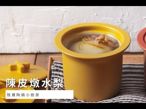 【陸寶陶鍋】陳皮燉水梨,止咳化痰