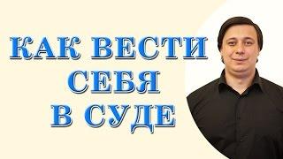 как вести себя в суде(Мой сайт для платных юридических услуг http://odessa-urist.od.ua/ Как вести себя в суде, по гражданским, хозяйственным,..., 2015-09-15T10:15:26.000Z)