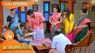 Vanathai Pola - Ep 75 | 15 March 2021 | Sun TV Serial | Tamil Serial
