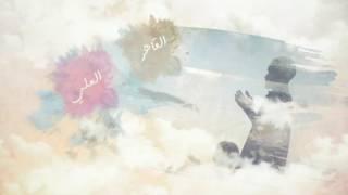 ابتهالات رمضان 19