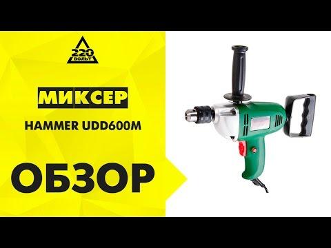 Миксер HAMMER UDD600M