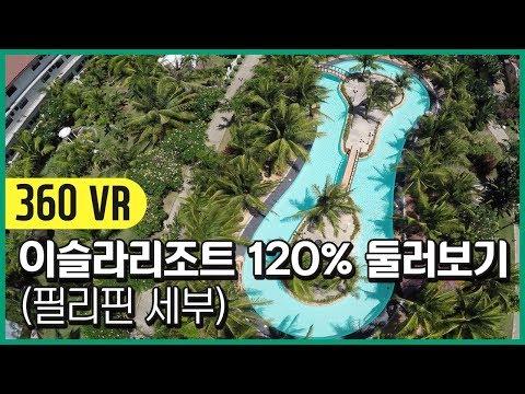 세부 이슬라 리조트 360 VR로 120% 살펴보기!