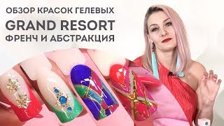 Review of Grand Resort gel paints ♥ Drawing French manicure and performing casting ♥