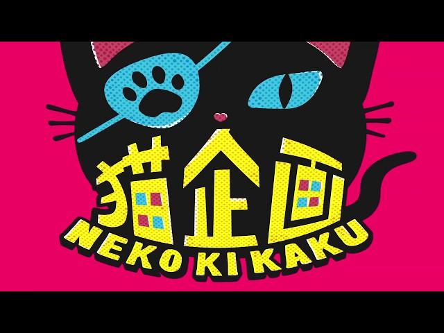 映画『猫企画』CM(30秒)
