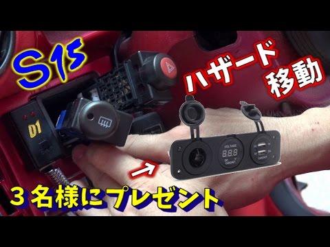 3名様にプレゼント【後編】CARCHET  シガーライターソケット 車用増設ソケット 充電器