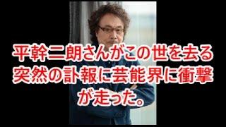 関連動画はコチラ □俳優の平幹二朗さんが死去 82歳(16/10/24 2016-10-23...