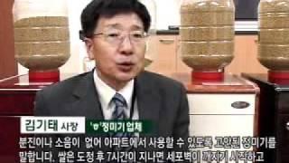 대한국쌀_5가정용도정기성공기업.asf