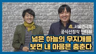 [제41회 서울연극제] 공식선정작 인터뷰 - 넓은 하늘…