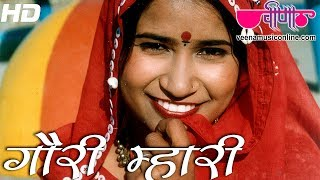 Gori Mhari Re - Super Hit Rajasthani Holi Festival Songs