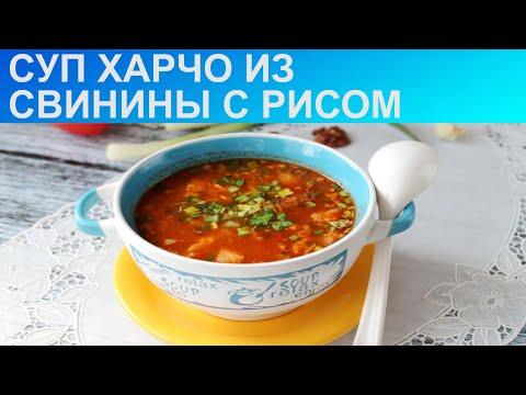 Суп харчо рецепт приготовления в домашних условиях с рисом из свинины
