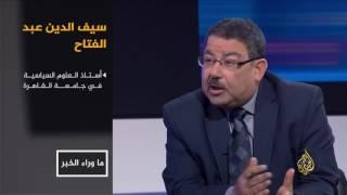 ما وراء الخبر-قتل الجيش المصري مدنيين بسيناء