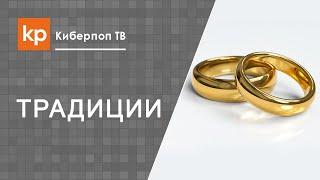 Регистрировать брак в пост. Свадьба в пост