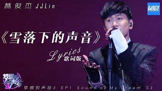 [ 歌词版/Lyrics ] JJ林俊杰《雪落下的声音》《梦想的声音3》EP2 20181101 /浙江卫视官方音乐HD/