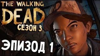 The Walking Dead - Сезон 3 - ВОЗВРАЩЕНИЕ КЛЕМЕНТИНЫ (Эпизод 1 первый прохождение на русском) #1