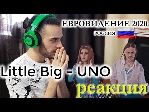 LITTLE BIG - UNO// РОССИЯ// ЕВРОВИДЕНИЕ 2020// РЕАКЦИЯ