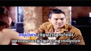 Somtos Chit Smos Neak Tang 2 (ភ្លេងសុទ្ធ) Karaoke
