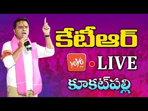 KTR LIVE | TRS Activists Meeting At Kukatpally | Telangana News | CM KCR | TRS Live | YOYO TV LIVE