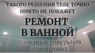 Ремонт Ванны ТАКОГО РЕШЕНИЯ ТЕБЕ ТОЧНО НИКТО НЕ ПОКАЖЕТ
