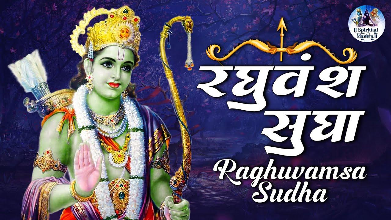 Raghuvamsa Sudha lyrics meaning in English