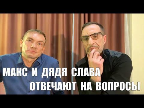 Макс и Дядя Слава отвечаем на вопросы