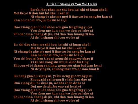 Ai De lu Shang Zhi you Wo he Ni