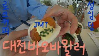 일상브이로그 / 대전여행코스 성심당 / 바오바뮐러 / …