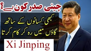 real story of Xi Jinping
