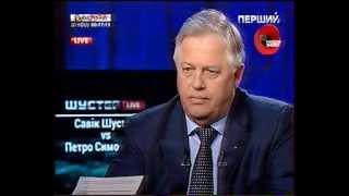 Савiк Шустер VS Петро Симоненко Шустер LIVE 8.05.2014
