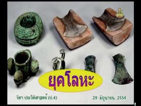 023 540629 P4his C historyp 4 ประวัติศาสตร์ป 4 ยุคสมัยในการศึกษาประวัติศาสตร์