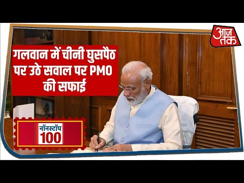 PM Modi के बयान पर PMO की सफाई | Non Stop 100 News | Aaj Tak