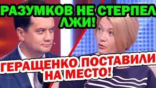 Разумков ЗАТКНУЛ за пояс Подстилку Порошенко Геращенко