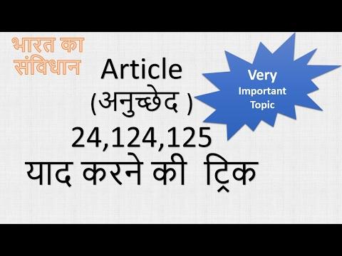 Gk Tricks Hindi (Article(अनुच्छेद ) 124/भारत का संविधान )