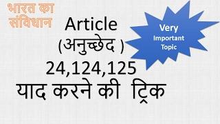 Gk Tricks Hindi ||Article(अनुच्छेद ) 124/भारत का संविधान ||SSC/MPPSC/UPSC/Railway Exam