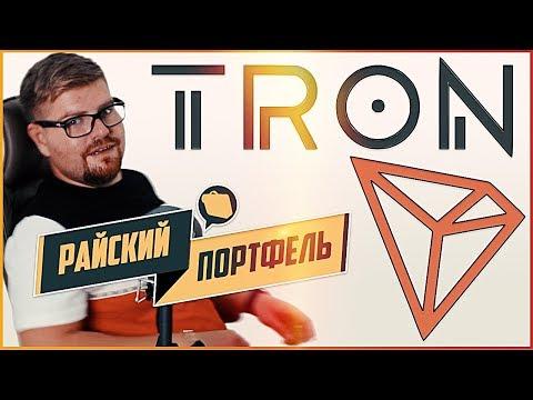 Почему криптовалюта TRON (TRX) даст иксы? Райский портфель #2